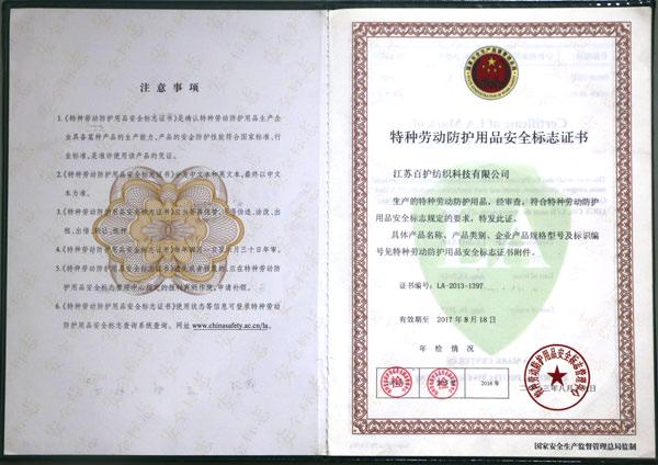 安全标志证书